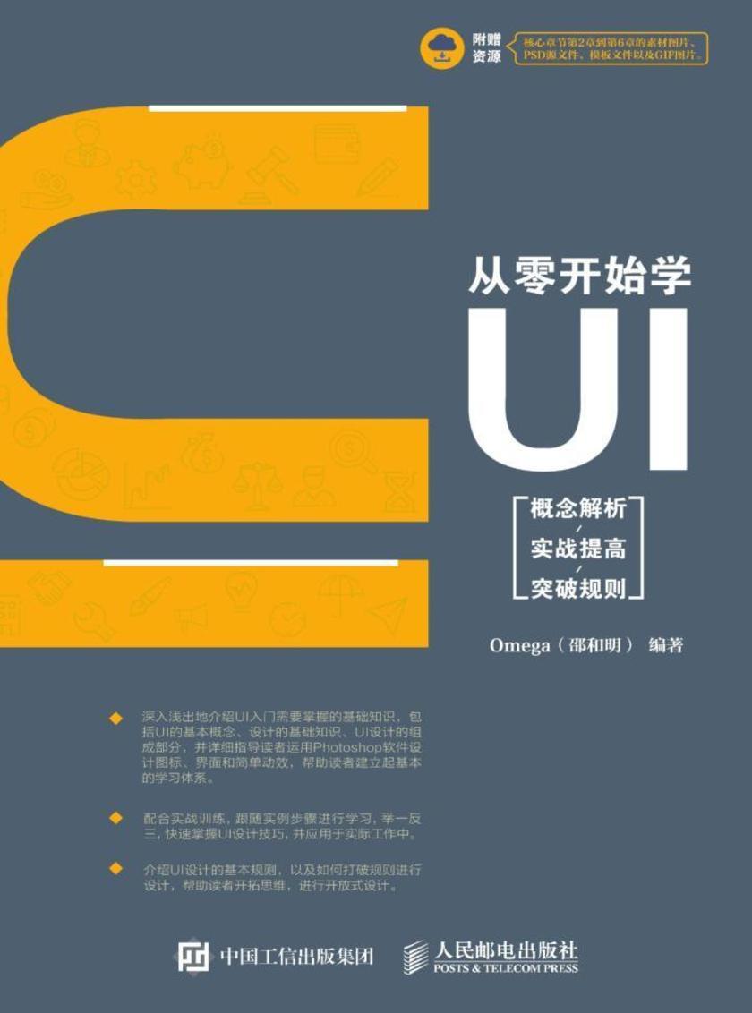 从零开始学UI——概念解析/实战提高/突破规则