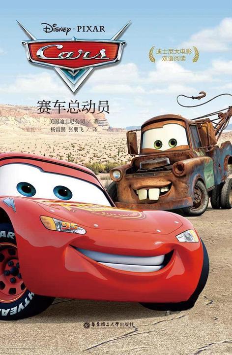 迪士尼大电影中英双语阅读·赛车总动员