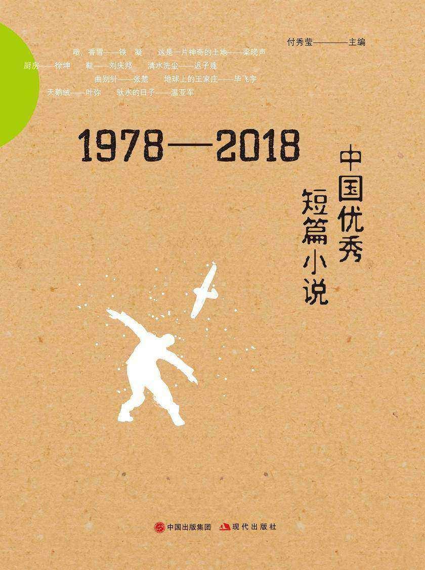 1978-2018中国优秀短篇小说(改革开放40年系列)