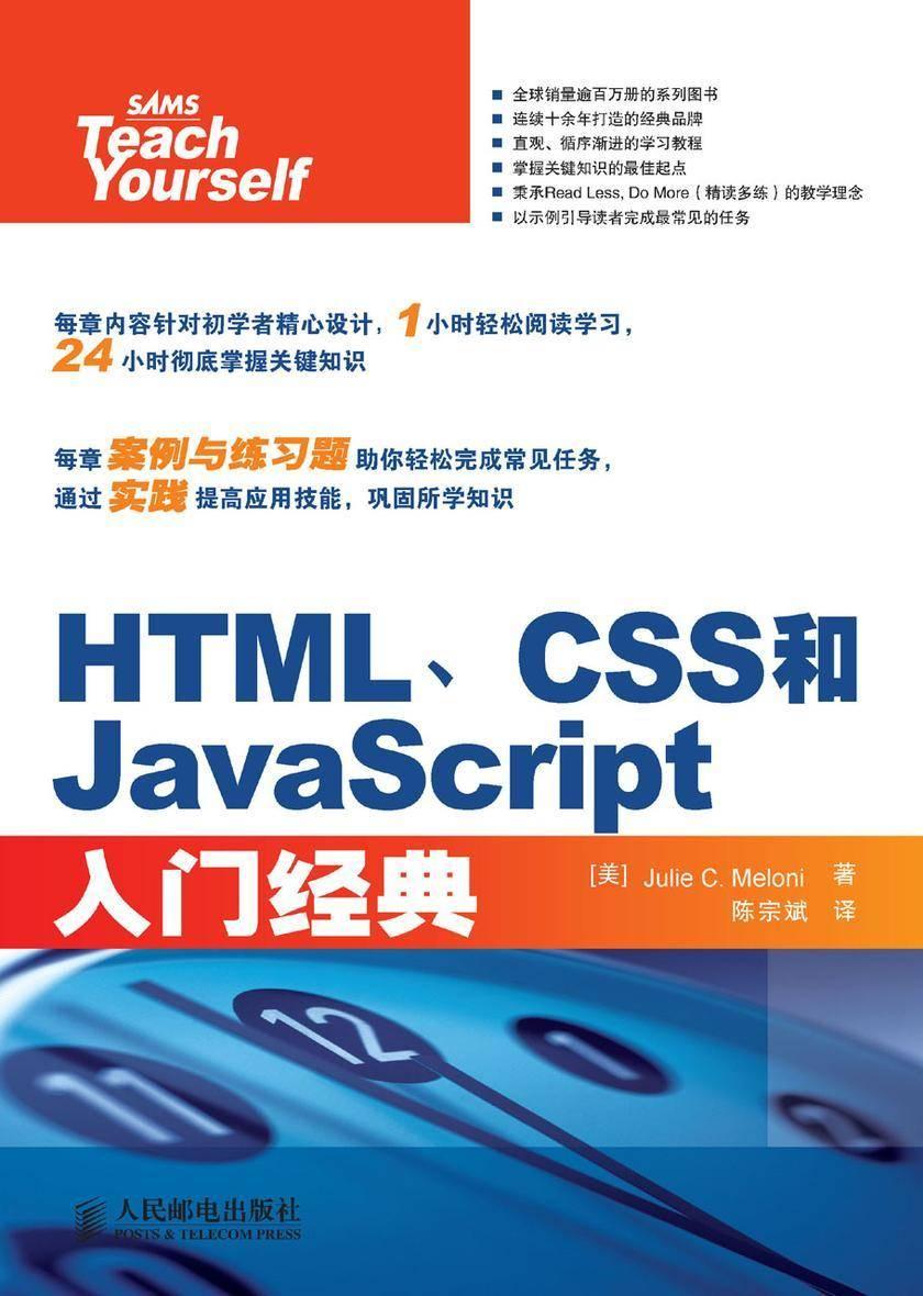 HTML、CSS和JavaScript入门经典(仅适用PC阅读)