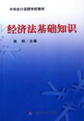 经济法基础知识习题(仅适用PC阅读)