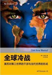 全球冷战(试读本)