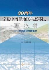 2014年宁夏中南部地区生态移民蓝皮书:生态移民发展能力