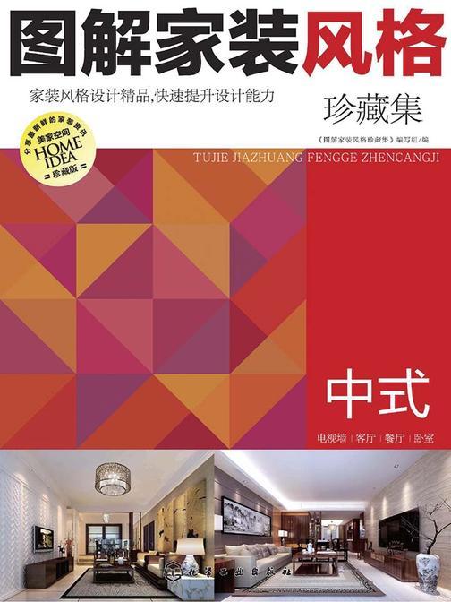 图解家装风格珍藏集.中式