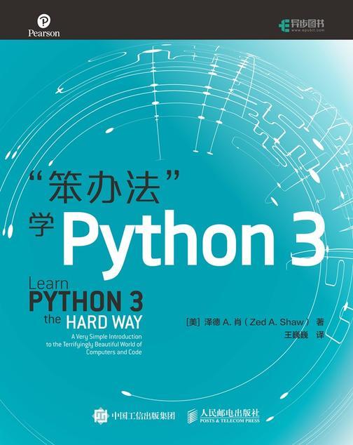 """""""笨办法""""学Python 3"""