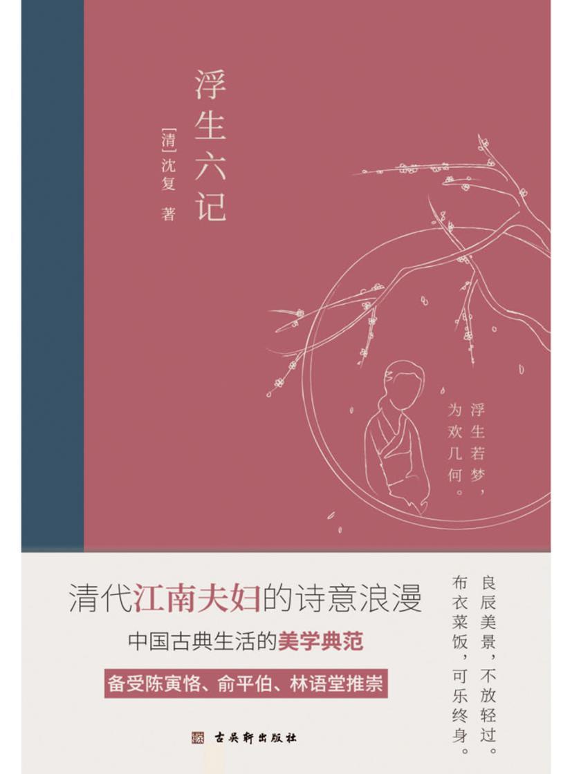 浮生六记:2020全新编校精美插图典藏本