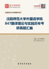 沈阳师范大学外国语学院847翻译理论与实践历年考研真题汇编
