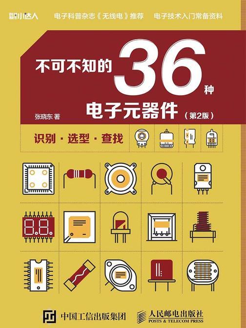 不可不知的36种电子元器件(第2版)(科技制作小达人)
