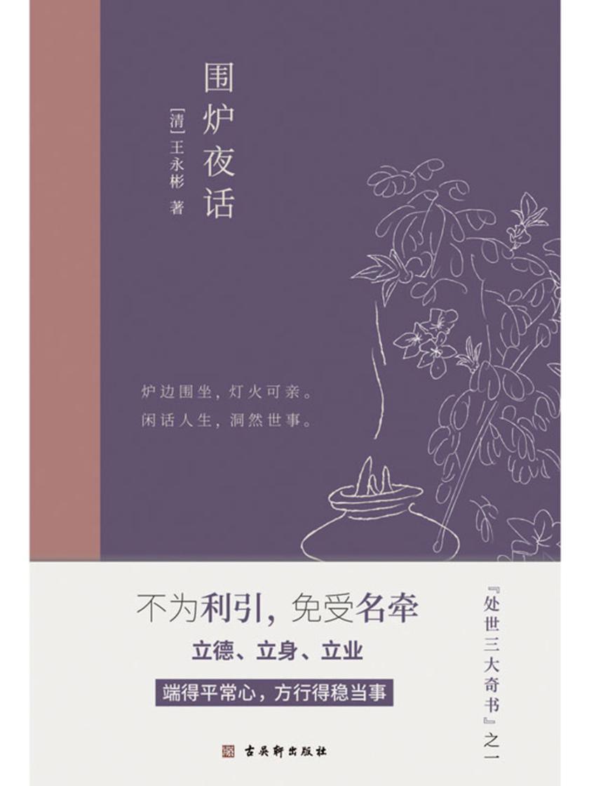 围炉夜话:中国人处世三大奇书之一,精心注解+典雅插画