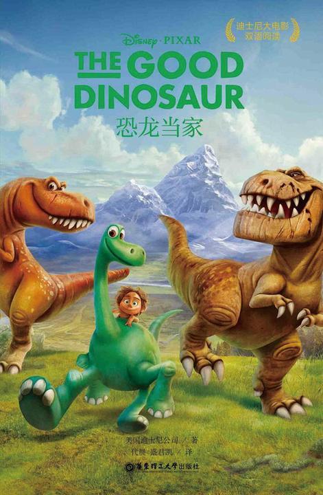 迪士尼大电影中英双语阅读·恐龙当家