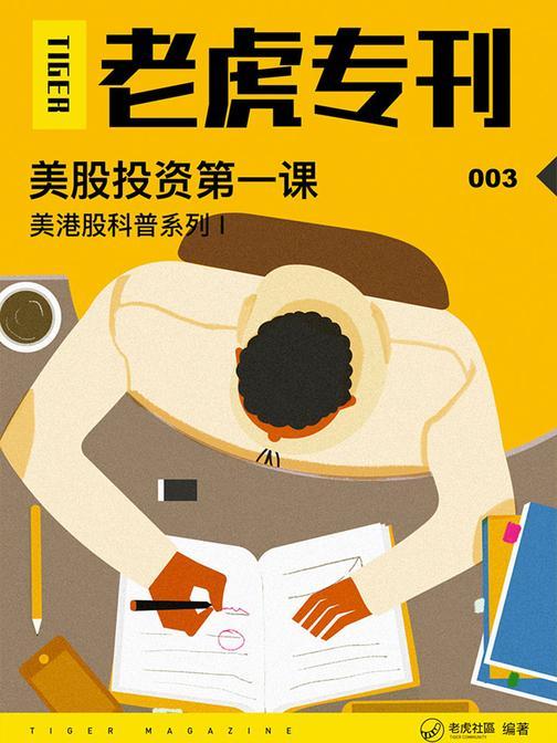《老虎专刊》003期——美股投资第一课(电子杂志)