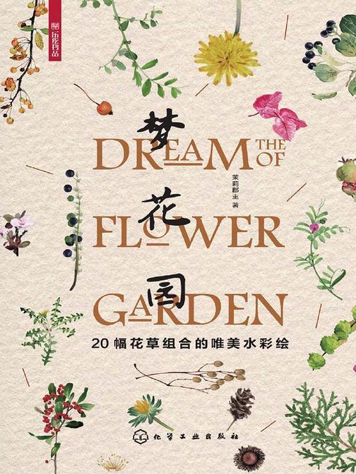 梦花园:20幅花草组合的唯美水彩绘
