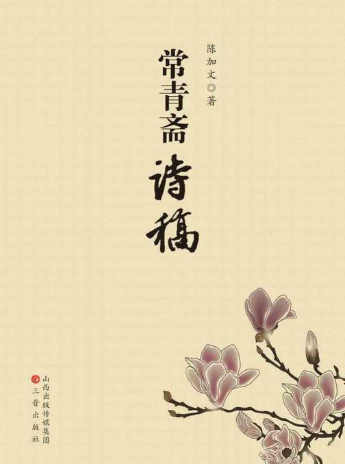 常青斋诗稿