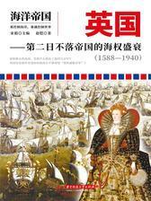 海洋帝国:英国-第二日不落帝国的海权盛衰(1588-1940)