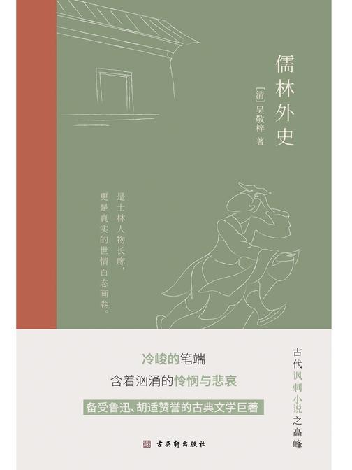 儒林外史:现实主义长篇讽刺小说的高峰