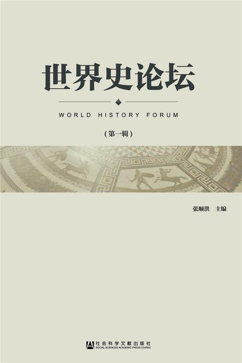 世界史论坛(第一辑)