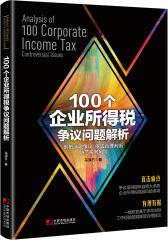100个企业所得税争议问题解析(试读本)