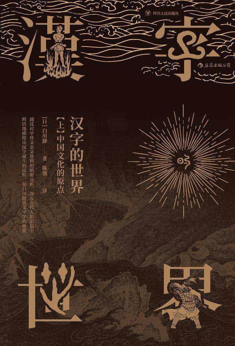 汉字的世界(上)(考察汉字中的古代心性,追寻先民的思想世界!)