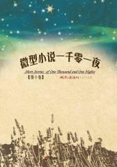 微型小说一千零一夜·第十卷