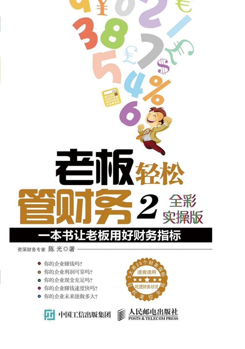 老板轻松管财务2 全彩实操版 一本书让老板用好财务指标