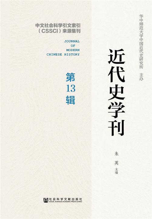 近代史学刊(第13辑)
