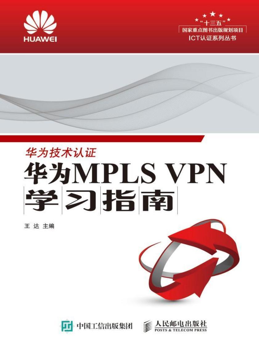 华为MPLS VPN学习指南