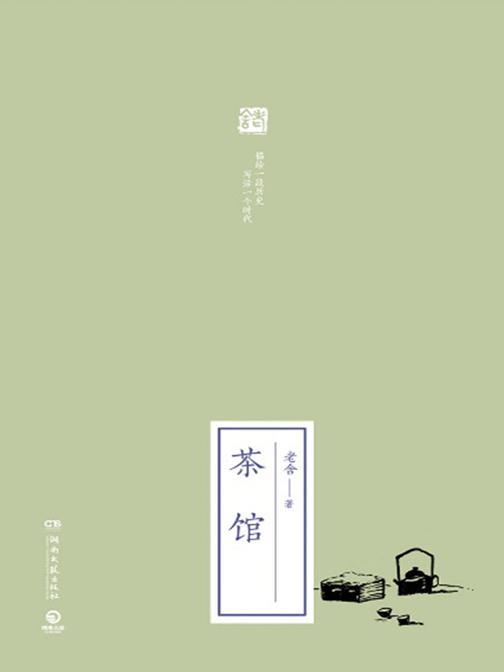 茶馆(2019全新修订版)