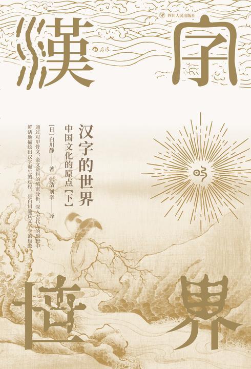 汉字的世界(下)(考察汉字中的古代心性,追寻先民的思想世界!)