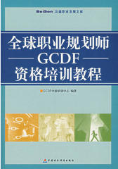 全球职业规划师(GCDF)资格培训教程(仅适用PC阅读)