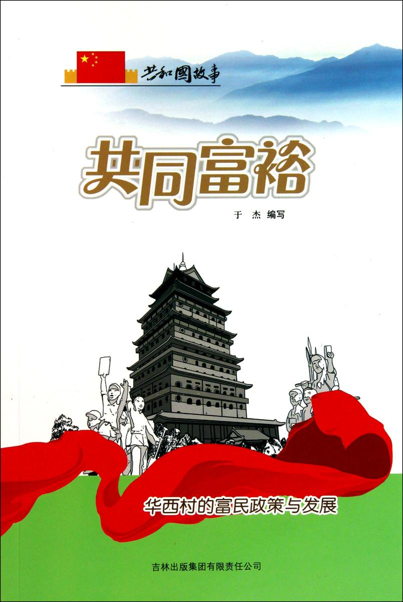 共同富裕:华西村的富民政策与发展