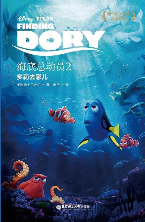 迪士尼大电影中英双语阅读·海底总动员2:多莉去哪儿
