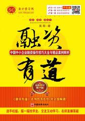 [3D电子书]融资有道:中国中小企业融资操作技巧大全与精品案例解析(精华版1)(仅适用PC阅读)