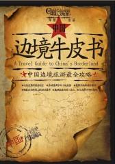 中国边境牛皮书:中国边境旅游 全攻略(电子杂志)(仅适用PC阅读)