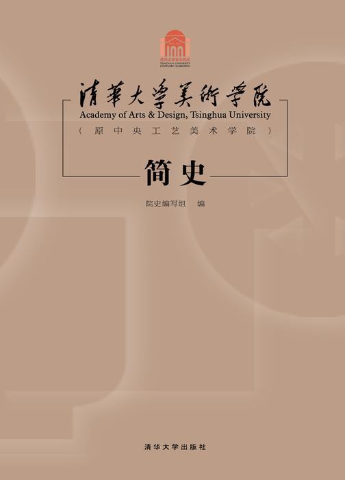 清华大学美术学院(原中央工艺美术学院)简史(仅适用PC阅读)