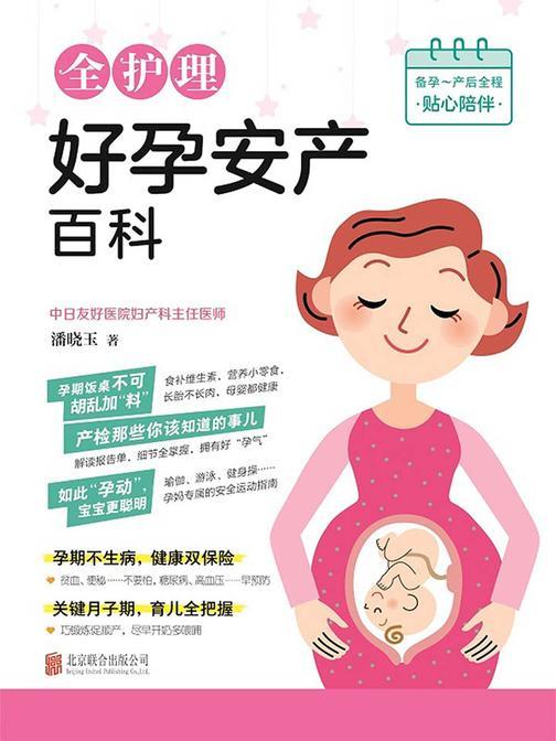 全护理好孕安产百科