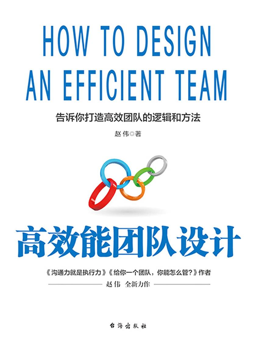 高效能团队设计(告诉你打造高效能团队的逻辑与方法)