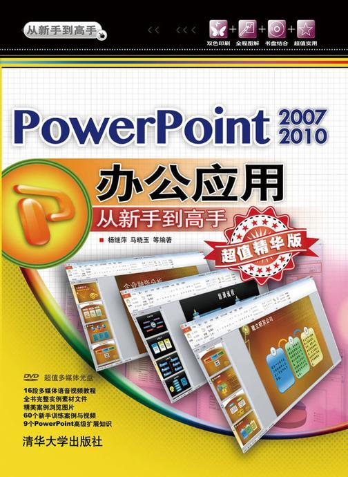 PowerPonit 2007/2010办公应用从新手到高手(超值精华版)(光盘内容另行下载,地址见书封底)