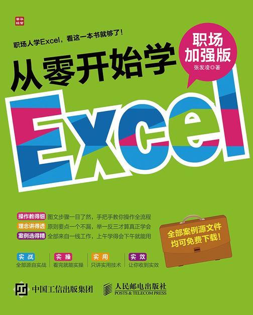 从零开始学Excel(职场加强版)