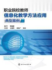 职业院校教师信息化教学方法应用典型案例