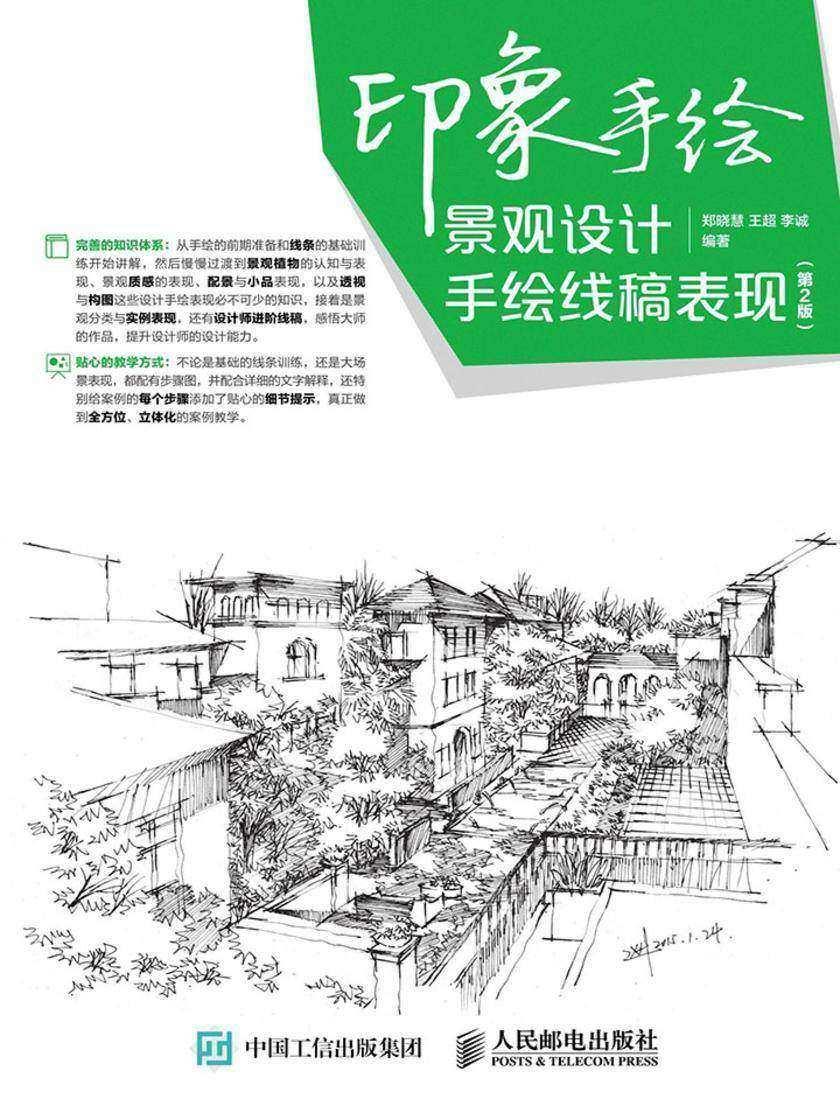 印象手绘 景观设计手绘线稿表现(第2版)