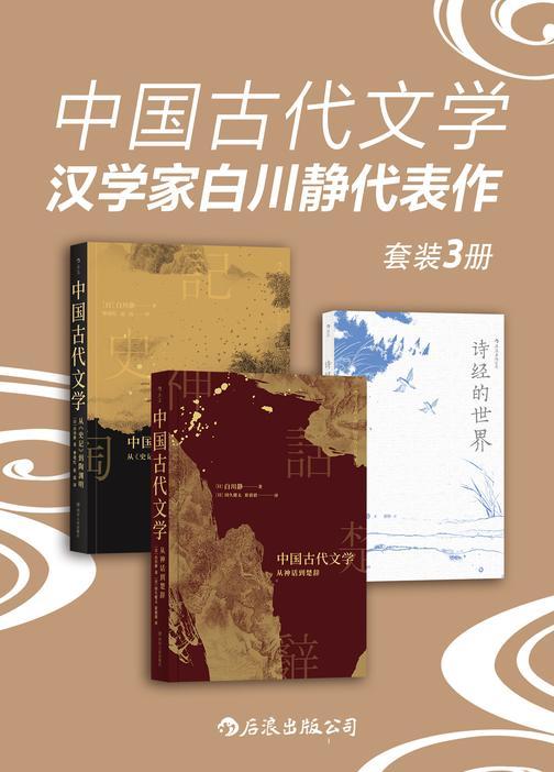 中国古代文学:汉学家白川静代表作(另辟蹊径,自成一家,力求还原鲜活的古代世界!套装共3册。)