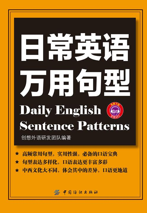 日常英语万用句型