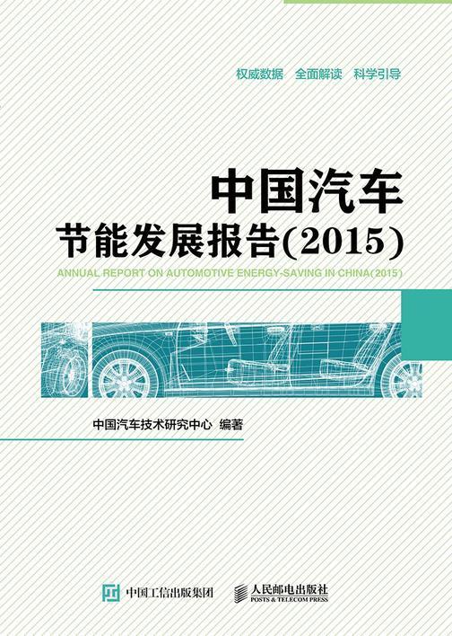 中国汽车节能发展报告(2015)