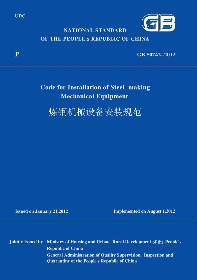 GB50742-2012炼钢机械设备安装规范(英文版)