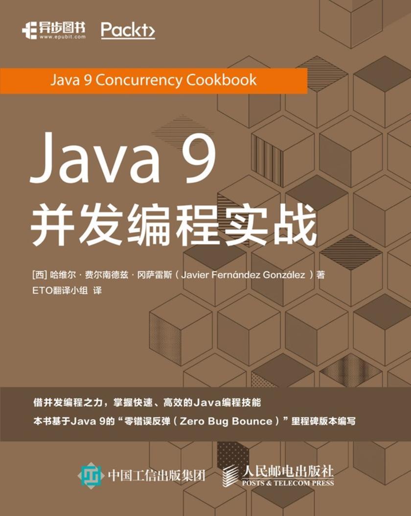 Java 9 并发编程实战