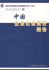中国企业社会责任报告(仅适用PC阅读)