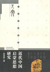 近代中国启蒙思想研究(仅适用PC阅读)