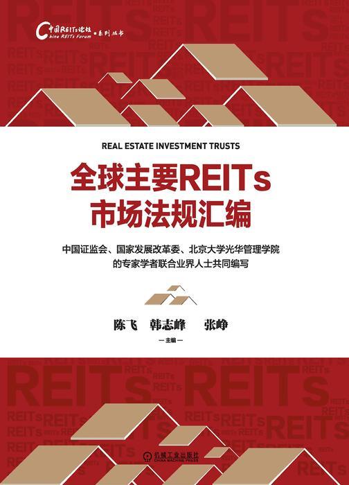 全球主要REITs市场法规汇编