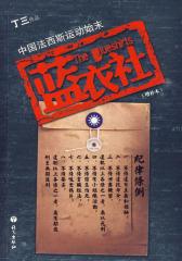蓝衣社:中国法西斯运动始末(试读本)