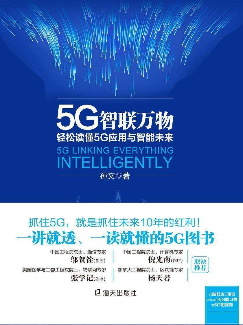 5G智联万物:轻松读懂5G应用与智能未来